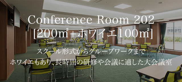 Conference Room 202 [200㎡+100㎡]