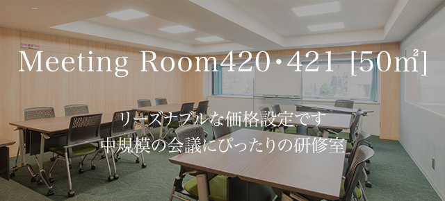 Meeting Room 420・421 [50㎡]