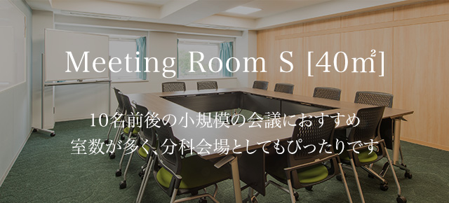 Meeting Room S [40㎡]